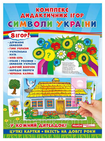 Комплекс дидактичних ігор Символи України (У) 5346 ДНЗ