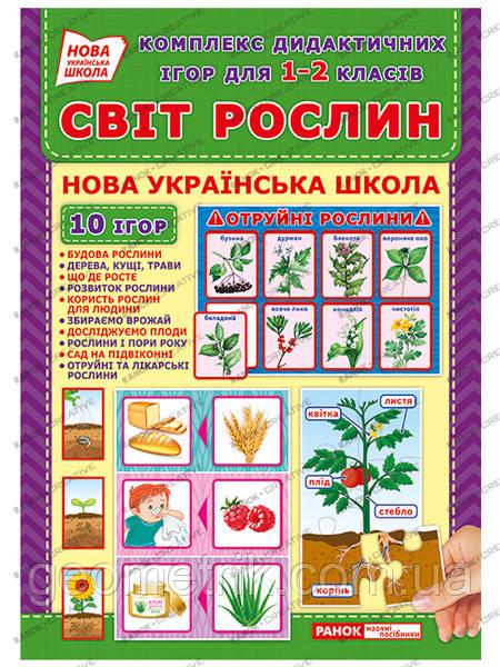 Комплекс дидактичних ігор для 1-2 класів (10 ігор)  Світ рослин (У) 5347-2