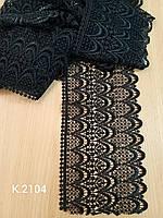 Мереживо макраме чорне ширина 11 см /Мереживо макраме чорне