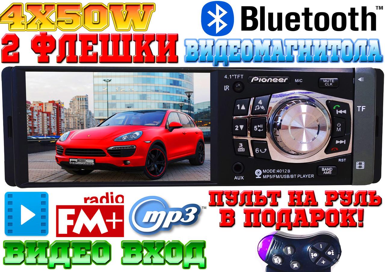 Видео автомагнитола Pioneer 4012D! 2 флешки, Bluetooth, 200W, FM, AUX, КОРЕЯ MP5 + ПУЛЬТ НА РУЛЬ