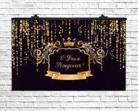 """Плакат для свята """" З днем народження """", 75*120 см (Золото)"""