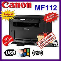 МФУ Canon i-SENSYS MF112 с Wi-fi Черный. МФУ ч/б печати. Лазерные мфу canon для дома