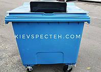 Евроконтейнер пластиковый 1100 л.,для бумаги, раздельный сбор мусора.