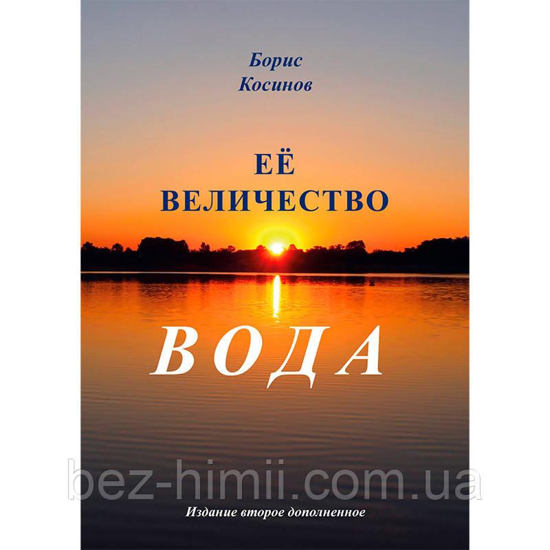 Книга «Её величество ВОДА»