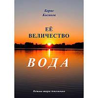Книга «Її величність ВОДА»