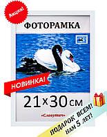 Фоторамка пластиковая А4 21х30, белая. Рамка для фото дипломов сертификатов грамот. Код 1513-14