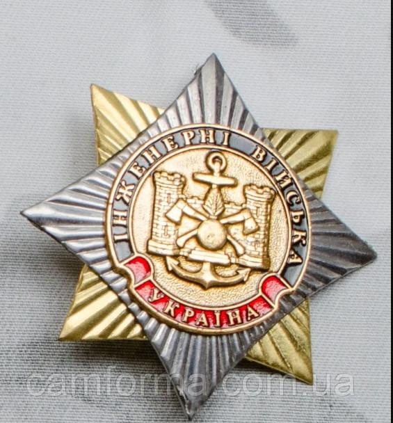 """Нагрудный знак """" Роза ветров """" инженерные войска"""