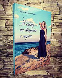"""Книга""""Я спешу на свидание с морем"""" Дарья Скотченко"""