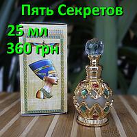Египетские масляные духи с афродизиаком. Арабские масляные духи « Пять Секретов ».