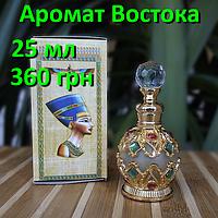Египетские масляные духи с афродизиаком. Арабские масляные духи « Аромат Востока ».