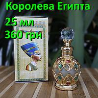 Египетские масляные духи с афродизиаком. Арабские масляные духи « Королева Египта ».