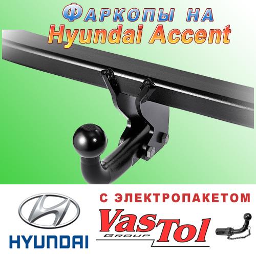 Фаркоп Hyundai Accent (прицепное на Хендай Акцент)