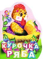 """Книги сказок для детей на украинском """"Курочка ряба"""""""