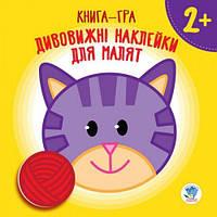 """Книжка-игра """"Удивительные наклейки для малышей. Котик"""""""