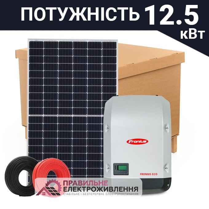 Сонячна електростанція 12.5 кВт Premium