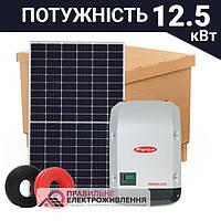 Сонячна електростанція 12.5 кВт Premium, фото 1