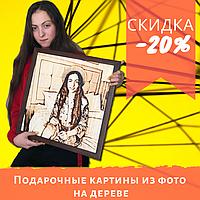 Подарок для девушки (Выжженный портрет под заказ по фото)