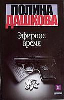 """Полина Дашкова """"Эфирное время"""". Детектив, фото 1"""