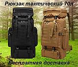 Тактическая туристическая сумка рюкзак 65-75л Oxford 600D военная охотничья крепкая влагозащищенная, фото 2