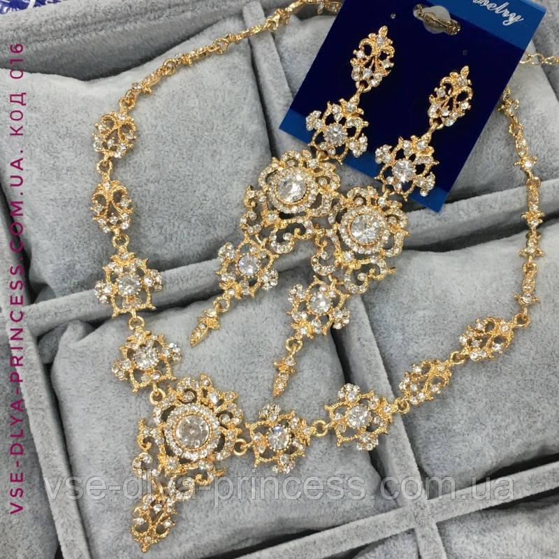 Комплект сережки і кольє під золото з камінням, висота 10 см.