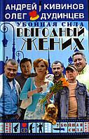 """Андрей Кивинов и Олег Дудинцев """"Выгодный жених"""". Детектив, фото 1"""