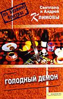 """Светлана и Андрей Климовы """"Голодный демон"""". Детектив, фото 1"""