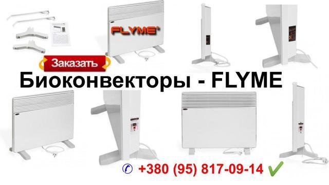 БИО Конвекторы Flyme 1000