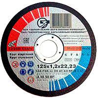 Круг отрезной 125х1.2х22 по металлу Запорожабразив