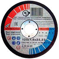 Круг отрезной 125х1.6х22 по металлу Запорожабразив