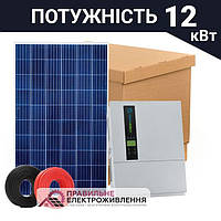 Сонячна електростанція 12 кВт Сlassic