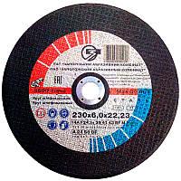 Круг зачистной 230х6.0х22 по металлу Запорожабразив