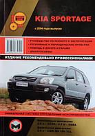 Книга Kia Sportage 2004-10 Керівництво по ремонту, обслуговування
