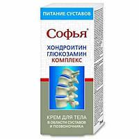 Крем Софья (хондроитин/глюкозамин)   (75мл.,Россия)
