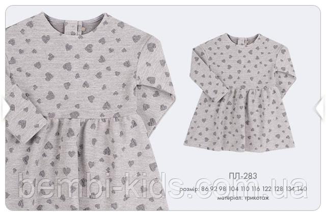Трикотажное платье для девочки ПЛ283