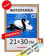 Фоторамка пластиковая А4 21х30, песочная. Рамка для фото дипломов сертификатов грамот. Код 1513-182