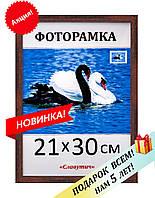Фоторамка пластиковая А4 21х30, коричневая. Рамка для фото дипломов сертификатов грамот. Код 1513-86