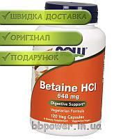 Бетаин NOW Betaine HCI 638 mg 120 капс