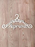 Вешалка деревянная для платья «Наречена»