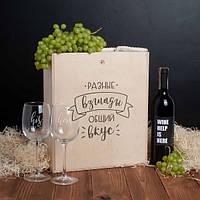 """Подарочный набор для вина """"Разные взгляды - общий вкус"""". Подарок девушке, парню, жене, мужу"""