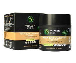 Крем для лица дневной с гиалуроновой кислотой и маслом авокадо VitaminClub 45мл