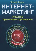 Книга Интернет-маркетинг Полное практическое руководство. Автор - Федор Вирин (Эксмо)