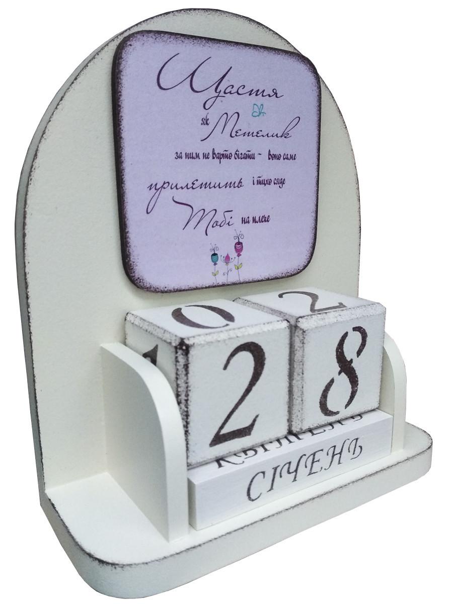 """Вечный календарь """"Щастя як метелик..."""", на украинском языке"""