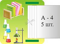"""Стенд для оформлення кабінету хімії """"Цікава хімія"""" з книжкою"""