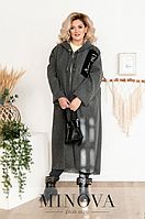 Серый длинный кардиган Размеры: 50-52, 54-56, 58-60, 62-64, 66-68