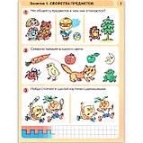 Раз - ступенька Два - ступенька Математика для детей Часть 1 и 2 Авт: Петерсон Л. Изд: Бином, фото 2