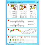 Раз - ступенька Два - ступенька Математика для детей Часть 1 и 2 Авт: Петерсон Л. Изд: Бином, фото 7