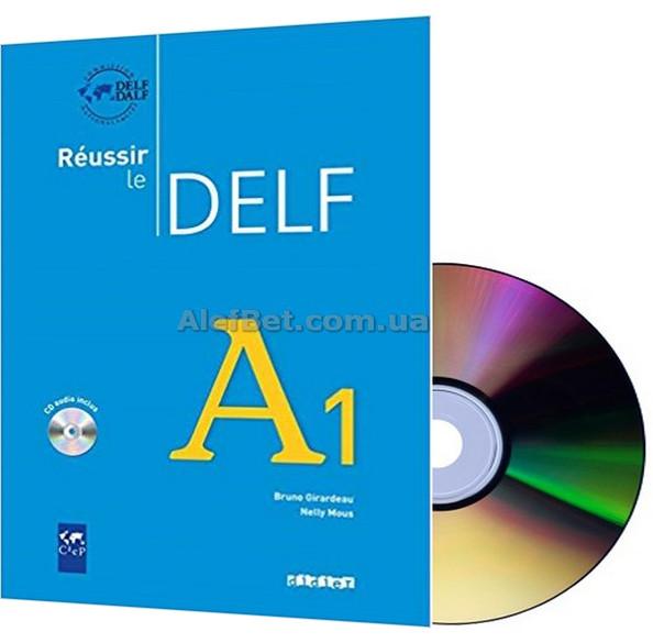 Французский язык / Подготовка к экзамену: Réussir le DELF A1 Livre+CD / Didier