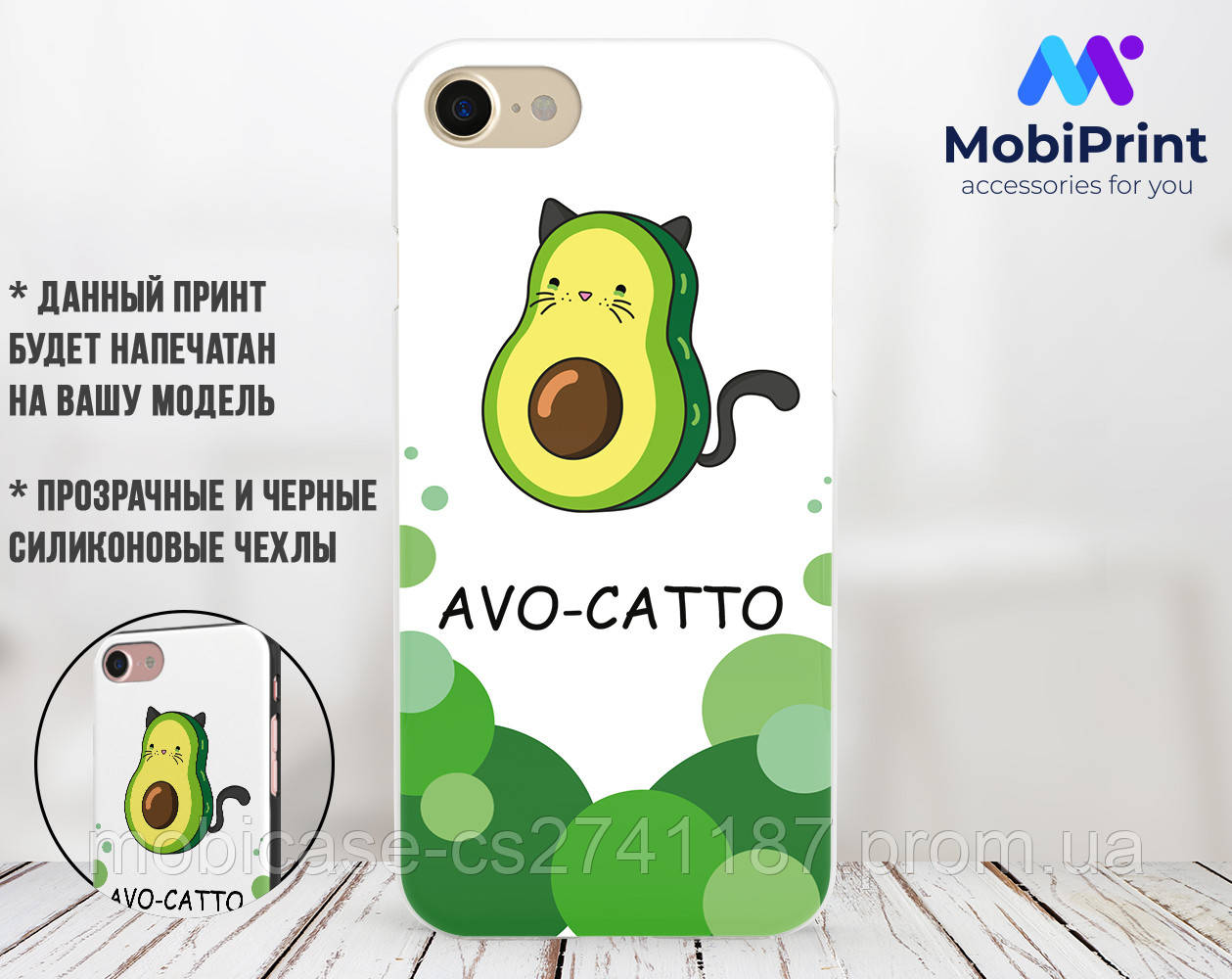 Силиконовый чехол для Apple Iphone 8 Авокадо (Avo-cat) (4022-3442)