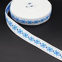 Стрічка оздоблювальна біла з орнаментом 30мм синя 08В28Г27 (52206.001)