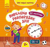 Книжка з наліпками Вивчаємо розпорядок дня (укр), Ранок (КН877005У)